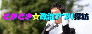 どきどき☆政治アプリ探訪